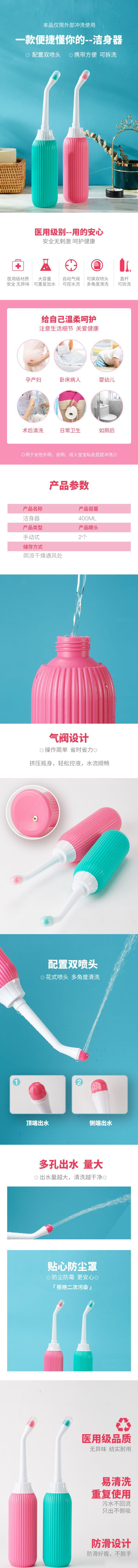 便携式妇洗器