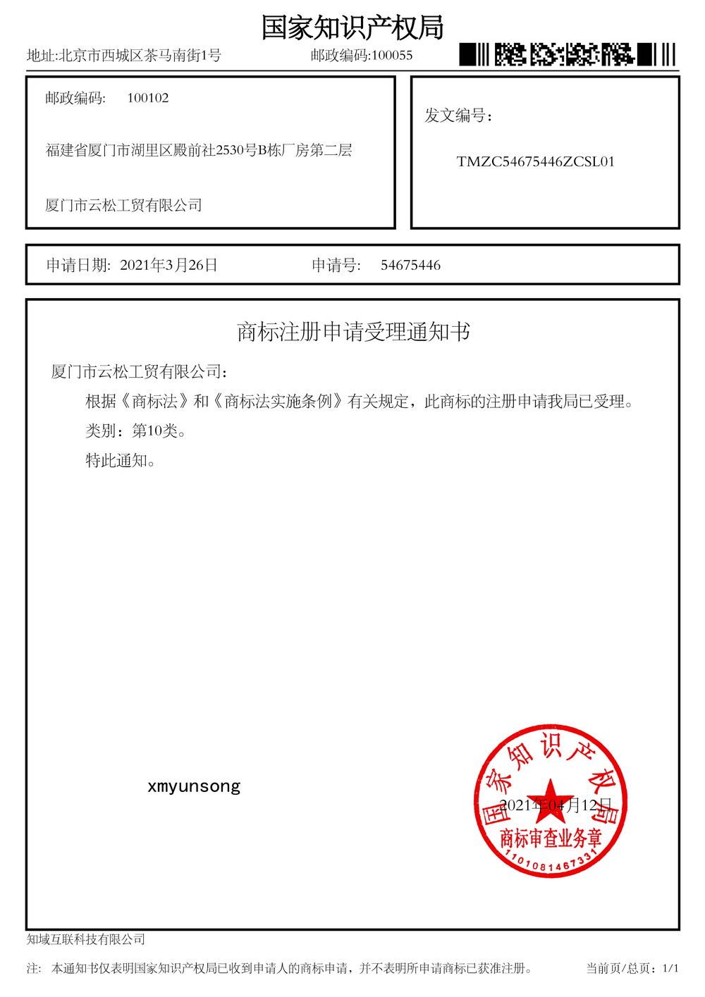 商标注册申请受理通知书10类xmyunsong-1000.jpg